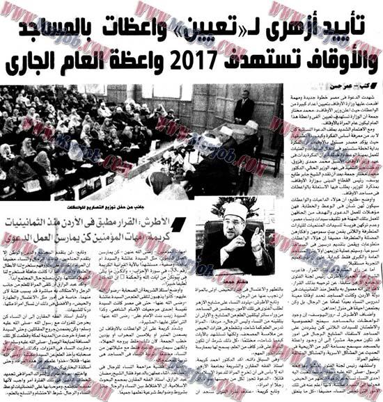 اعلان الاوقاف عن فتح باب التعيينات لـ 2000 واعظه من الاناث بالمساجد 2017