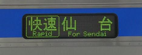 仙石東北ライン HB-E210系1 緑快速 仙台行き