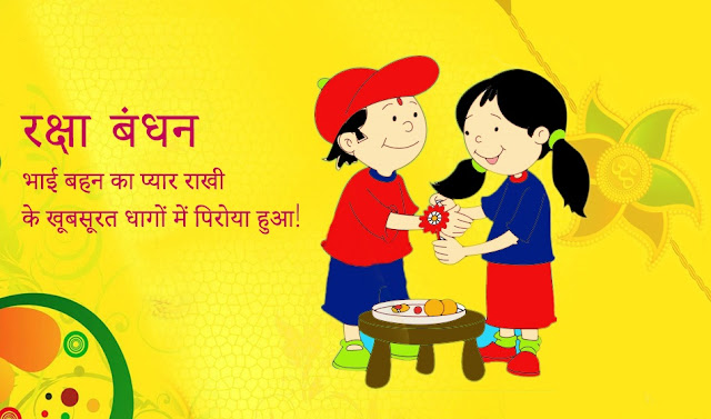 Happy Rakhi Message In Hindi