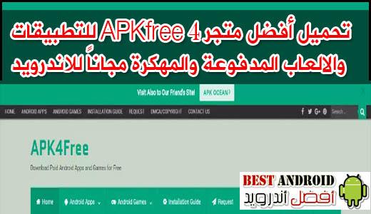 تحميل متجر APK4free للتطبيقات والالعاب المدفوعة والمهكرة مجاناً