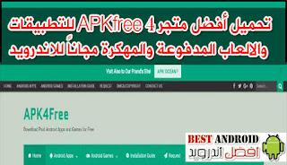 تحميل متجر APK4free للتطبيقات والالعاب المدفوعة والمهكرة مجاناً للاندرويد