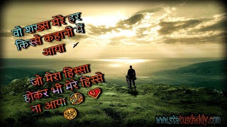 hindi,sad,status,love,image