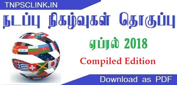 TNPSC Current Affairs April 2018 Compiled Edition (Tamil) - Download as PDF