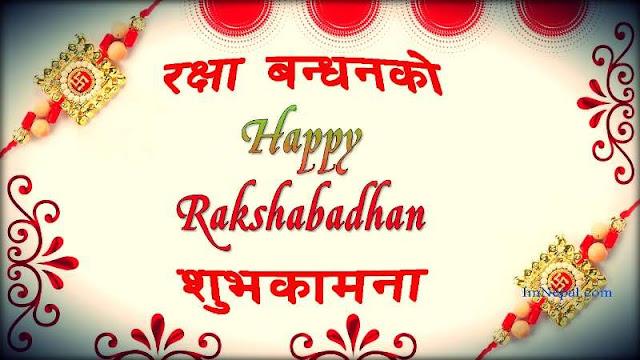 Raksha Bandhan Wishes, Messages, Quotes, Photos in Nepali