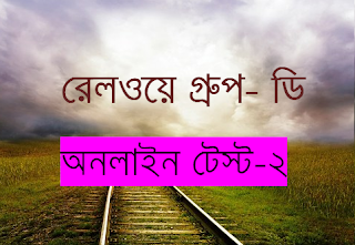 RRB Group D Online Test in Bengali | Part 2