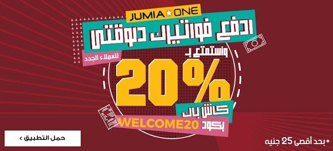كوبون بقمية 20% كاش باك لاول معاملة ليك على تطبيق Jumia One مصر