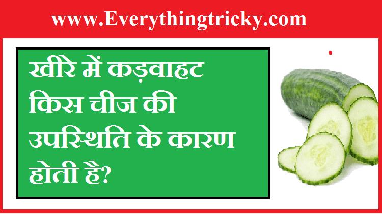 फलो और सब्जियों में रंग और कड़वेपन का कारण