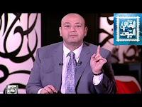 برنامج القاهرة اليوم عمرو أديب حلقة الثلاثاء 26-5-2015 من قناة اليوم - الحلقة كاملة