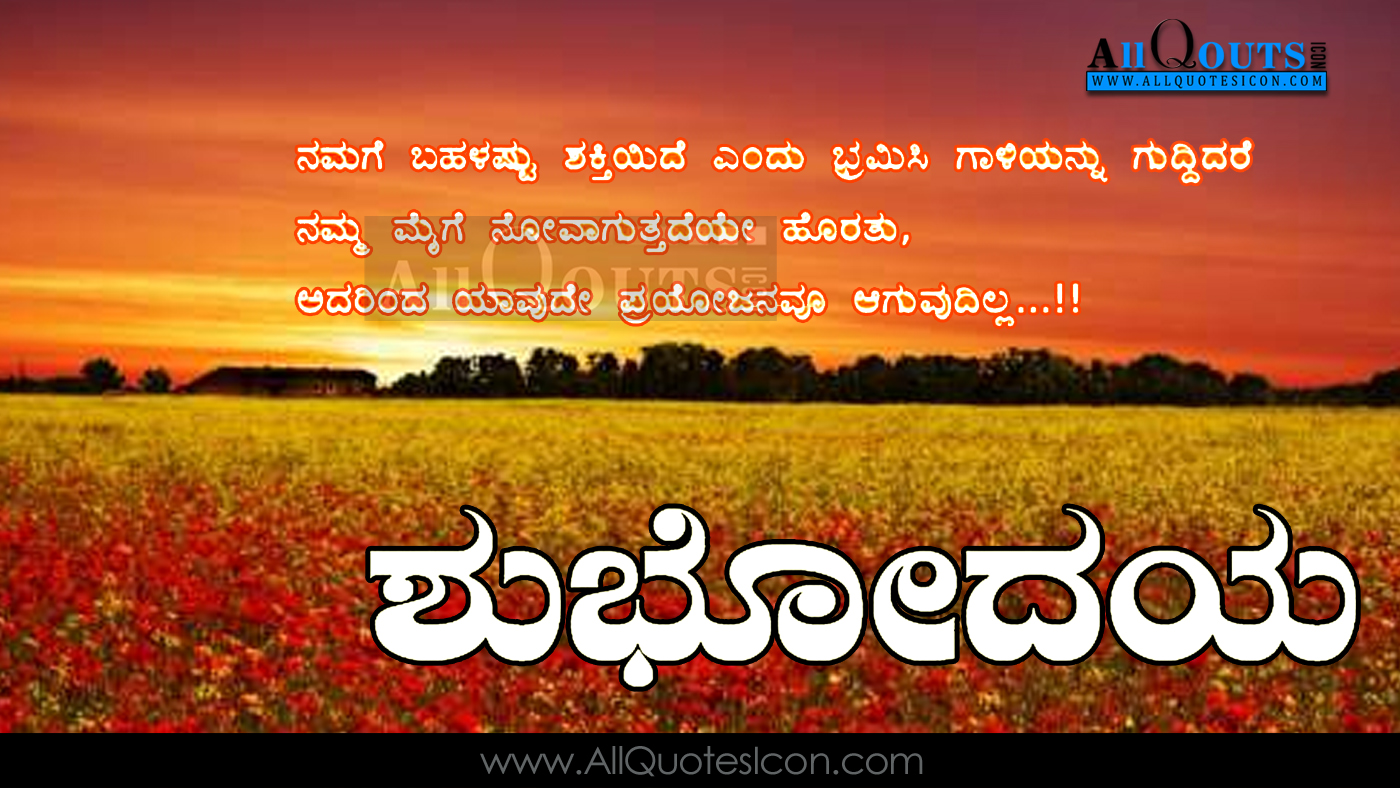 Latest Kannada Good Morning Quotes Hd Wallpapers Nice Inspirational