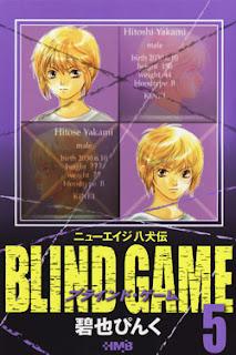 ブラインド・ゲーム 第01-05巻 [Blind Game vol 01-05]