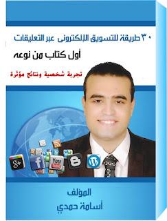 صورة كتاب التسويق الالكتروني