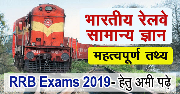 Railway GK Questions in Hindi