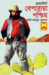 Beporoa Poschim by Qazi Mahbub Hossain from Sheba Western Series Free PDF Download