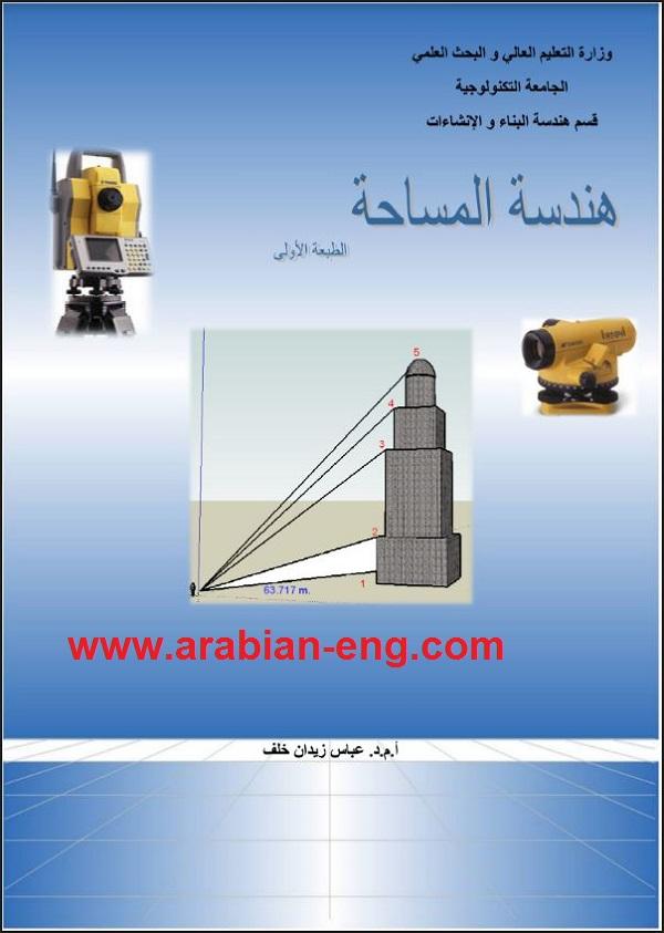 كتاب هندسة المساحة للدكتور عباس زيدان خلف PDF
