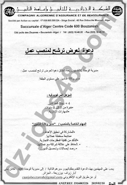 الشركة الجزائرية للتأمين و إعادة التأمين تعلن عن توظيف فيفري 2019