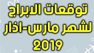 توقعات الابراج لشهر مارس-اذار 2019