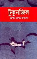 Tukunjil by Muhammad Zafar Iqbal