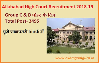 Allahabad-High-Court-Recruitment-2018-19-notification
