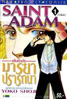 ขายการ์ตูนออนไลน์ SAINT ADAM มารยาปรารถนา 7 เล่มจบ