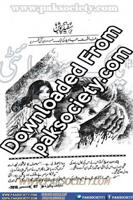 Sufaid posh novel by Rafaqat Javed