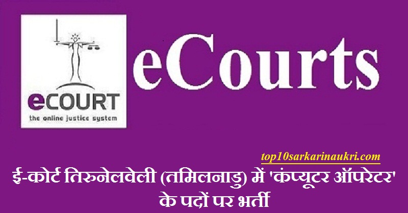 eCourts Tirunelveli Recruitment 2019 | Computer Operator Jobs | ई-कोर्ट भर्ती