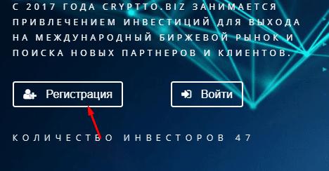Регистрация в Cryptto
