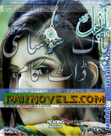 Free Download PDF Monthly Aanchal Digest January 2016