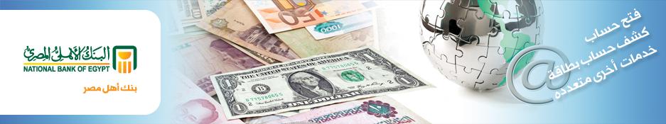 أسعار العملات في البنك الأهلي المصري اليوم 2019