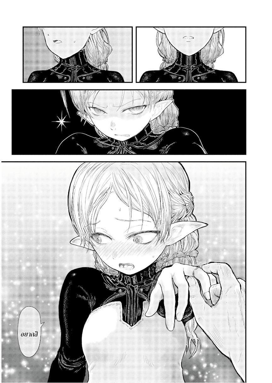 อ่านการ์ตูน Isekai Ojisan ตอนที่ 5 หน้าที่ 16