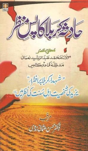 Hadsa -e- Karbala Aur Uss Ka Pas -e- Manzar By Shaykh Dr Mohsin Usmani Nadvi And Shaykh Muhammad Abdur Rasheed Nomani cover page