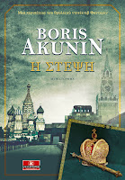 http://www.culture21century.gr/2018/06/h-stepsh-toy-boris-akunin-book-review.html