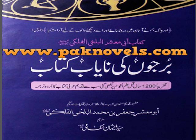 Burjon Ki Nayab Kitab by Sayyad Zishan Nizami, A