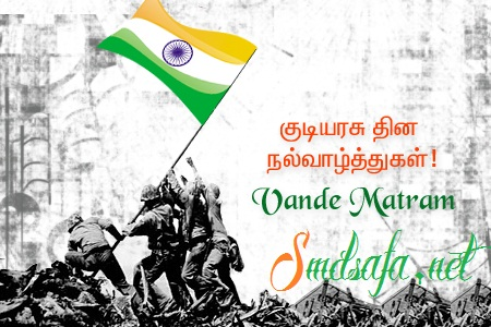 Image result for குடியரசு தின  நாள்