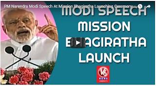 PM Narendra Modi Speech At Mission Bhagiratha Launching Ceremony  Medak...