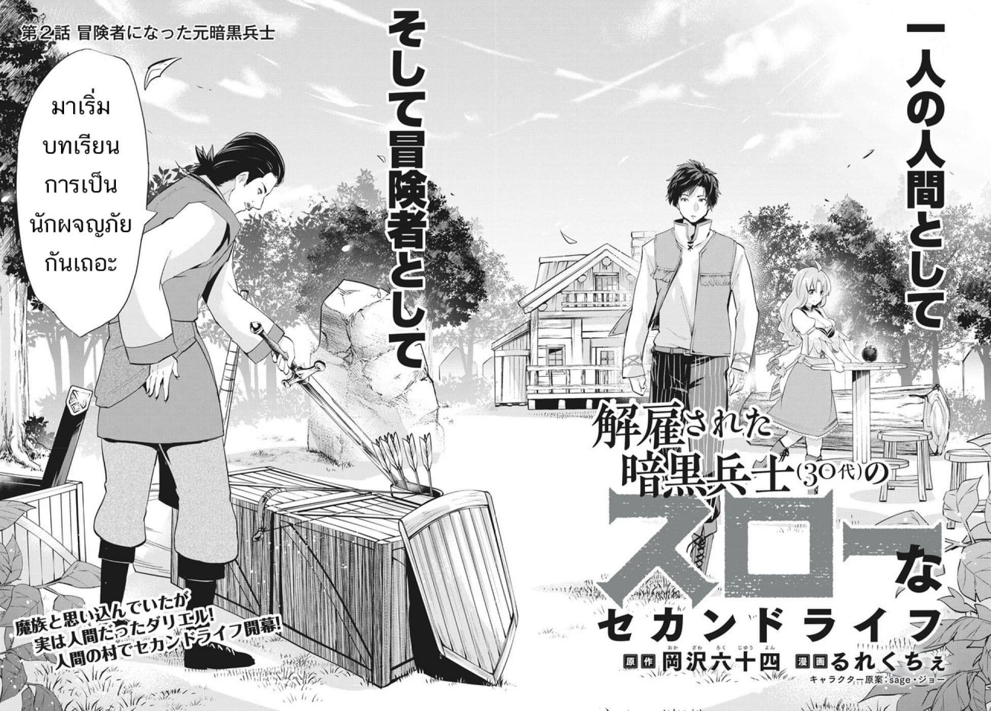 อ่านการ์ตูน Kaiko sareta Ankoku Heishi (30-dai) no Slow na Second ตอนที่ 3 หน้าที่ 2