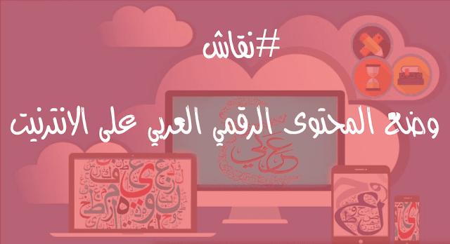 وضع المحتوى الرقمي العربي على الانترنيت