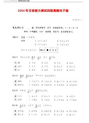 N5-N1 JLPT Japanese-Language Proficiency Test: Download JLPT