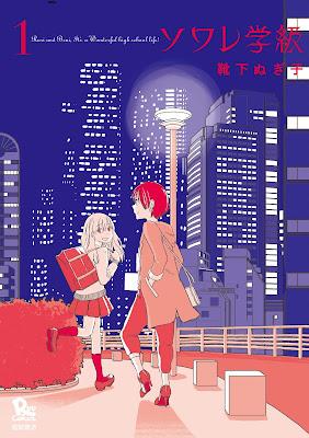 [Manga] ソワレ学級 第01巻 [Soware class Vol 01] Raw Download