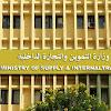 وظائف وزارة التموين والتجارة الداخلية الشركة القابضة للصوامع والتخزين 2019