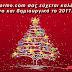 31-12-16 Κουπόνι Σαββάτου: Κλοπ εναντίον Γκουαρδιόλα