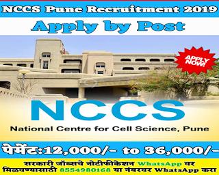 NCCS Pune Recruitment 2019