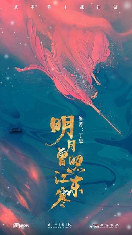 Cast, Chinese drama