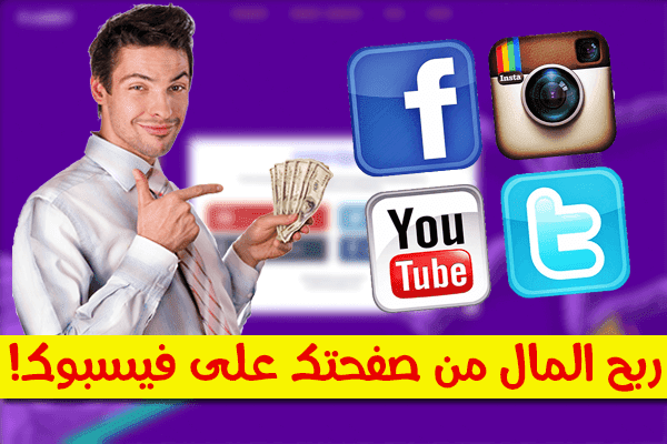 كيف تربح من صفحتك على الفيس بوك  ، قناتك على اليوتيوب ، حسابك على الأنستجرام ألاف الدولارات بسهولة !