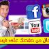 كيفية الربح من صفحتك على الفيس بوك ، قناتك على اليوتيوب ، حسابك على الأنستجرام ألاف الدولارات بسهولة