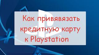 Как оплачивать игры в Playstation картой