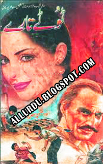 Download Free Tootay Taray [Tute Tare] Novel By Anwar Ahsan Siddqui [Siddque] [PDF]