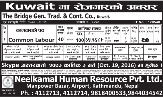 Free Visa, Free Ticket Jobs For Nepali In Kuwait Salary- Rs.35,168/