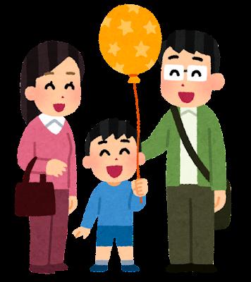 風船を持つ子供と両親のイラスト(男の子)