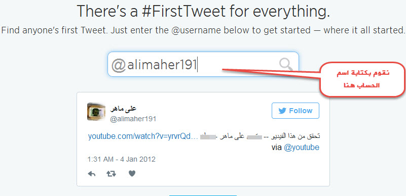 how-to-now-twitter-first-tweet