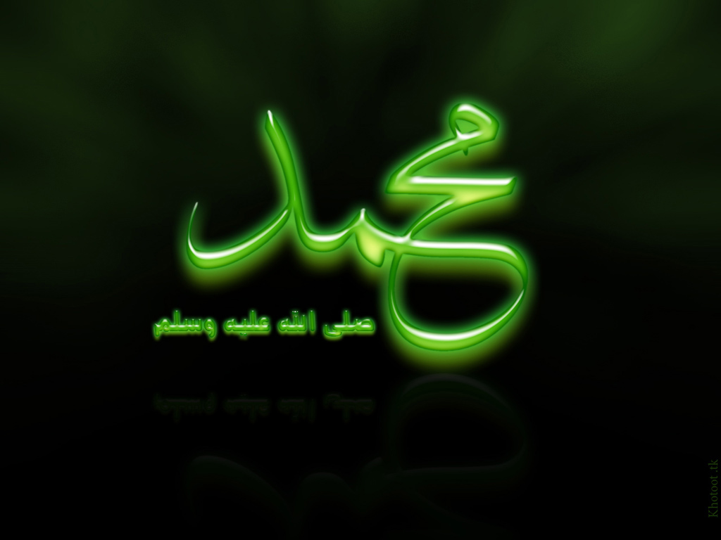 cool wallpapers: Muhammad Wallpapers